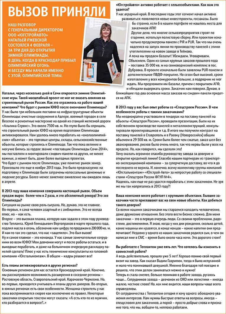 Teplant_Magazine-02-14_OK-7