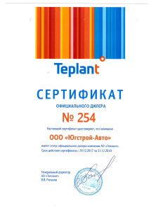 Югстрой-авто 254-1