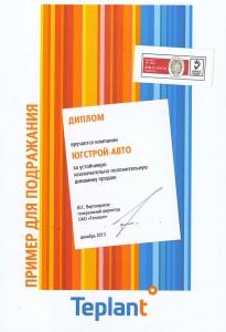 Диплом от компании Теплант за динамику продаж