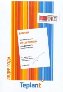 Диплом от компании Теплант за показатели продаж