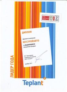 Диплом компании ЮГСТРОЙАВТО за выдающиеся показатели продаж