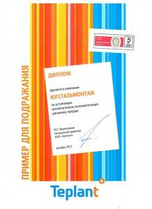 Диплом компании ЮГСТАЛЬМОНТАЖ
