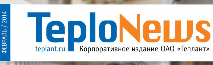Журнал Teplonews