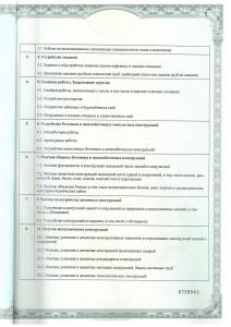 Стр 3: Свидетельство о допуске к строительным работам