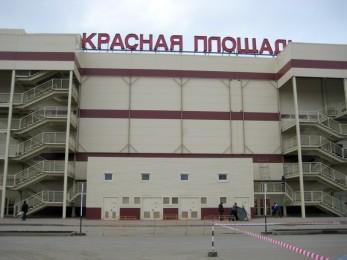 ТРК «Красная Площадь», Краснодар