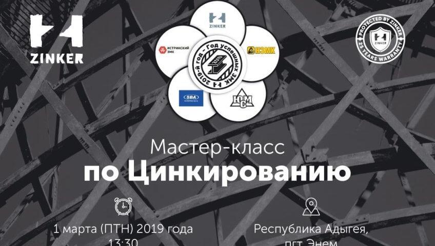 """Открытый мастер-класс по цинкированию на площадке ООО """"Югстальмонтаж""""!!!"""